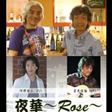 あんみつ meets 夜華〜Rose〜 Autumn Acoustic Night