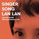 鈴木蘭々 デビュー30thアニバーサリーライブ 『Singer-Song Lan Lan』